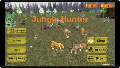 森林動物大狩獵截圖(2)