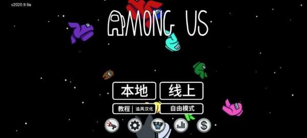 太空狼人殺中文版截圖(2)