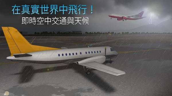模擬航空管制員截圖(3)