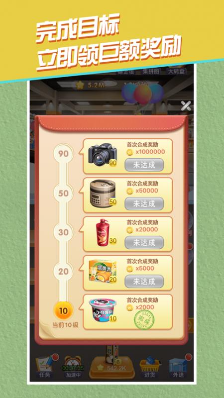 開心超市截圖(1)