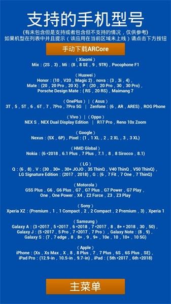 AR測距儀截圖(3)