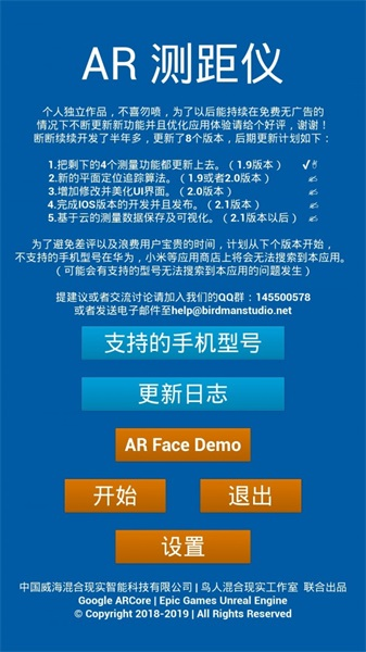 AR測距儀截圖(1)