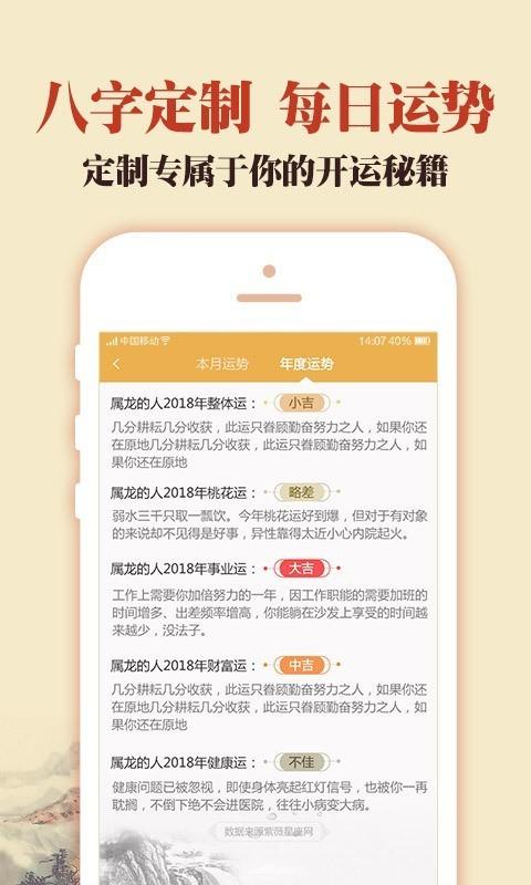 中華萬年歷老黃歷截圖(4)