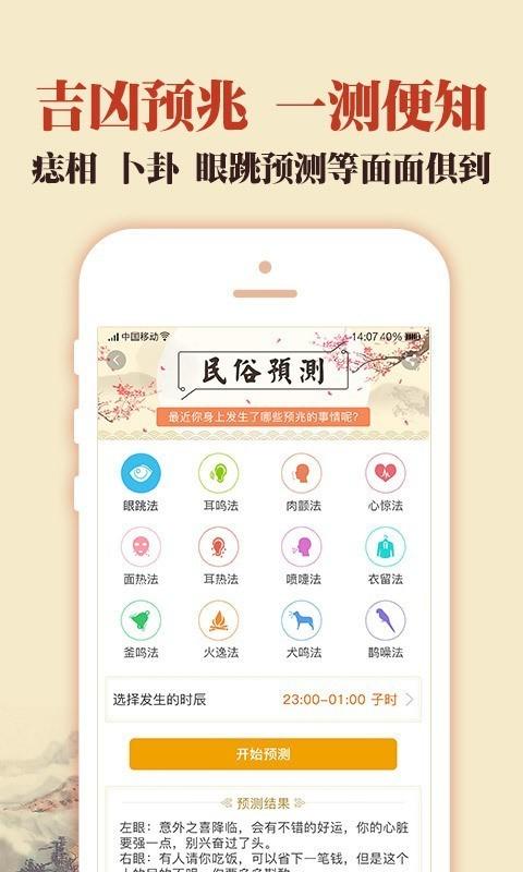 中華萬年歷老黃歷截圖(3)
