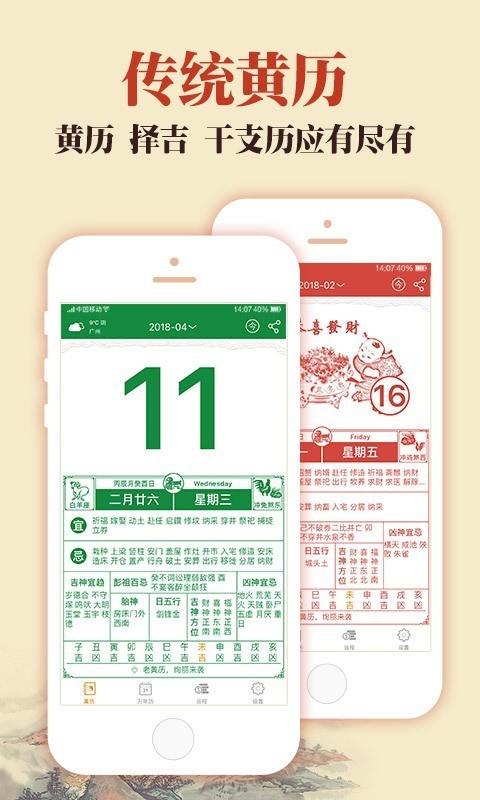 中華萬年歷老黃歷截圖(2)