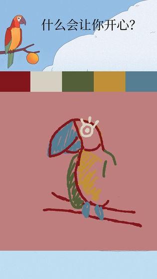 孤独的鹦鹉截图(3)