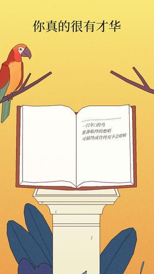 孤独的鹦鹉截图(2)