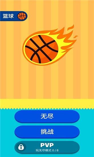 口袋篮球王截图(1)