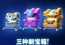 皇室战争国王宝箱/国王传奇宝箱有些什么奖励 能开出哪些卡