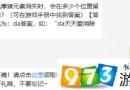 天天愛消除4月16日微信每日一題:愛斯基摩豬元素消失時,會在多少個位置留下雪堆?(答案格式為:da答案)