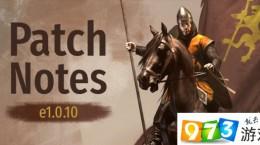 骑马与砍杀21.0.10更新了什么 1.0.10更新内容介绍