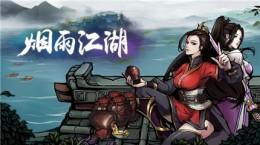 烟雨江湖9月29号更新主线怎么做 周年庆更新主线任务流程图文攻略
