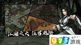 烟雨江湖幽城兹事密探任务怎么做 幽城兹事密探任务完成攻略