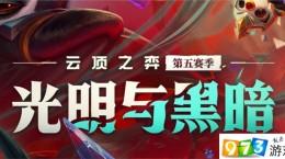 云顶之弈11.12新羁绊是什么 11.12新羁绊介绍