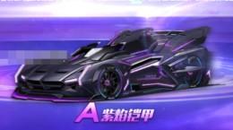 QQ飛車手游紫焰鎧甲特性是什么 A車紫焰鎧甲特性介紹
