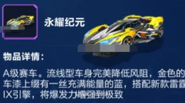 QQ飛車手游永耀紀元特性是什么 A車永耀紀元特性介紹