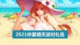 DNF2021夏日套怎么樣 2021年夏日仲夏晴天派對禮包外觀一覽