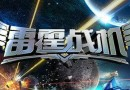 題目:遠征模式第十七關終極boss叫什么? 雷霆戰機3月11日每日一題答案