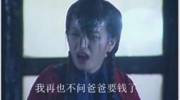 依萍找她爸要钱那天的雨是什么梗