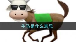 抖音牛马什么梗 牛马梗含义出处介绍