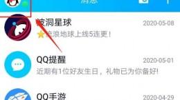 手機QQ關閉展示群互動標識功能教程