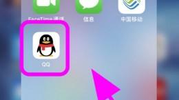 手機QQ設置黑色背景教程
