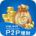 银率P2P理财宝app客户端