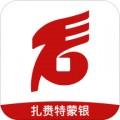 扎赉特蒙银app