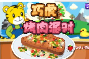 巧虎烤肉小游戏