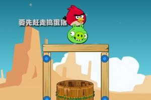 愤怒的小鸟爱洗澡2小游戏