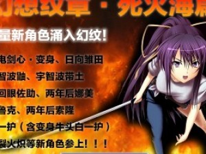 幻想纹章2.1小游戏