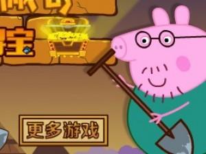 小猪佩奇埃及寻宝小游戏