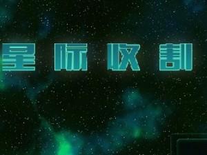 星际牧场中文版小游戏