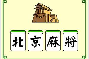 北京麻将小游戏