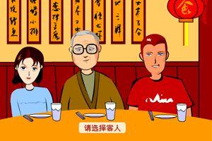 学做中国美食小游戏