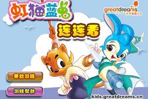 虹猫蓝兔连连看小游戏