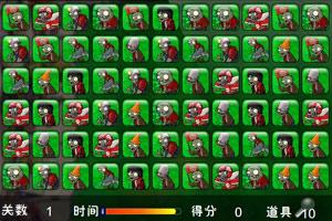 植物大战僵尸之僵尸来袭小游戏