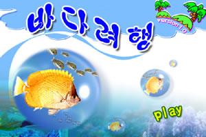 韩国版吞食鱼小游戏