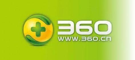 360产品软件