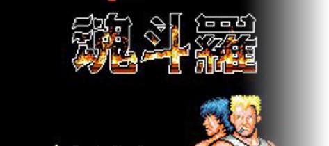 魂斗罗系列游戏游戏