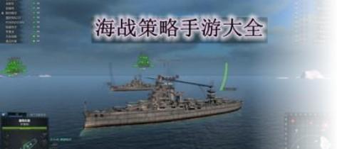 海战策略游戏