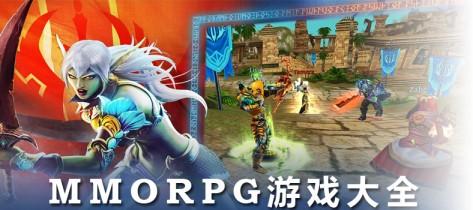MMORPG游戏