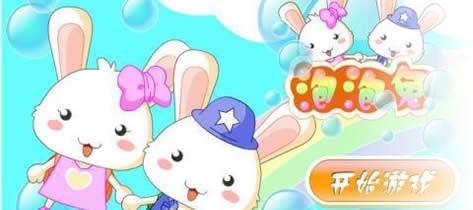 泡泡兔游戏