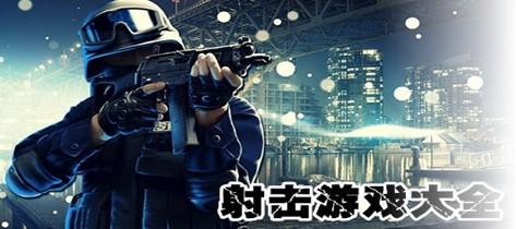 射击游戏游戏