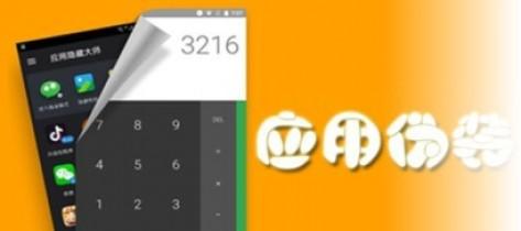 伪装应用图标的app软件