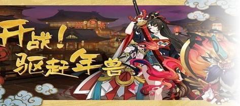阴阳师春节礼包游戏