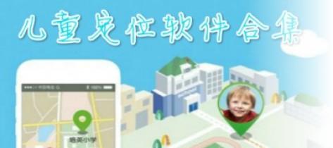 儿童定位软件