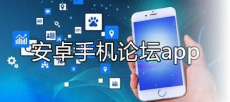 安卓手机论坛app软件