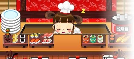 做寿司游戏